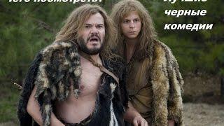 Лучшие черные комедии (иностранные) / Если подумать
