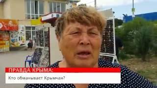 Правда Крыма Кто обманывает крымчан