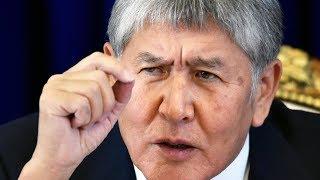 Атамбаев: на шаг ближе к суду | АЗИЯ