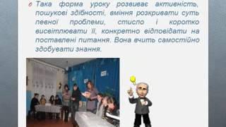 Використання інноваційних технологій навчання на уроках зарубіжної літератури