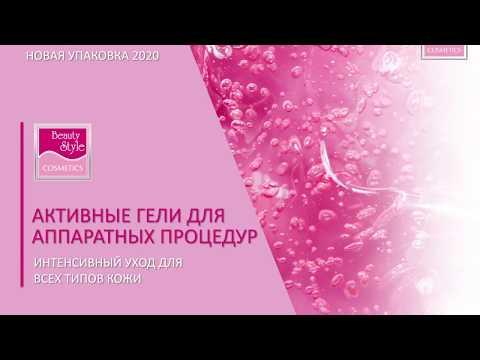 Активные гели Beauty Style для аппаратных процедур и ухода за кожей