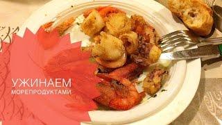 Ужинаем Морепродуктами | Мидии, креветки, кальмар Италия, Сардиния