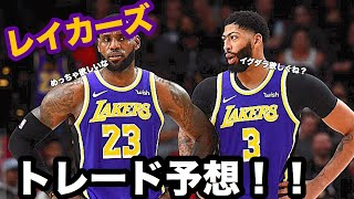 【NBA考察】2020年のレイカーズ、トレード予想!!!!