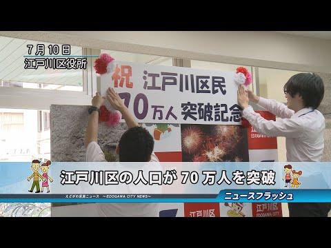 江戸川区の人口が70万人を突破