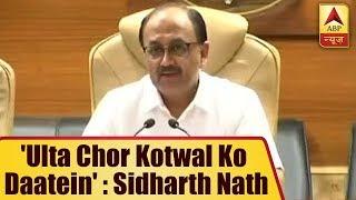 Bungalow Damage Row: 'Ulta Chor Kotwal Ko Daatein', Sidharth Nath Singh Attacks Akhilesh | ABP News
