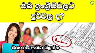 ඔබ ඉංග්රීසිවලට දුර්වල ද? - Reasons to fail in English | Shanethya TV