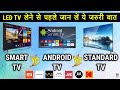Android TV vs Smart TV vs Standard Tv   Which is better : Smart TV or Android TV?   TV Buying Guide