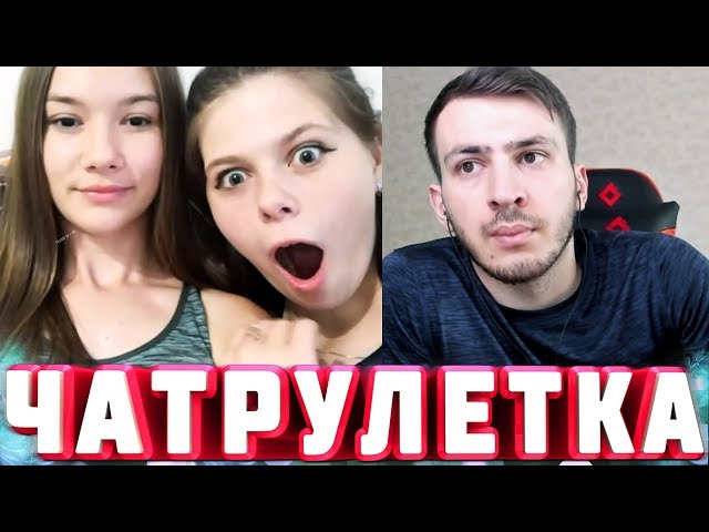Чат Рулетка   ДЕВУШКИ и Смешной Алкаш