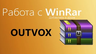 Работа с WinRAR