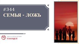 344 Семья ложь записи Нарколога