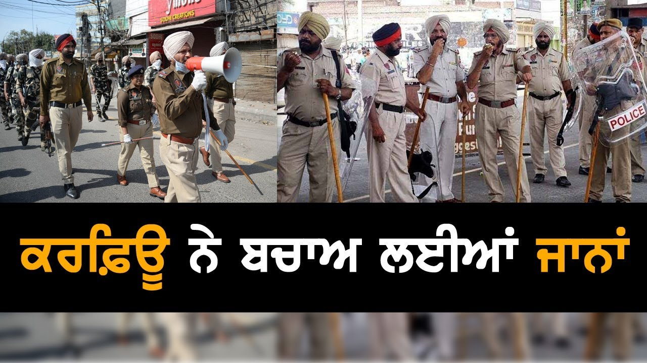 LIVE: ਕਰਫ਼ਿਊ ਨੇ ਬਚਾਅ ਲਈਆਂ ਜਾਨਾਂ | TV Punjab