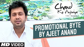 Promotional Byte - CHAND KE ANJORIYA - THE MOON [ Upcoming Bhojpuri SIngle Song By Ajeet Anand ]