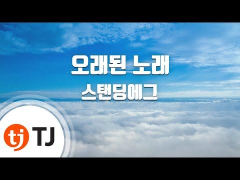 [TJ노래방] 오래된 노래 - 스탠딩에그 (Standing Egg) / TJ Karaoke