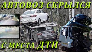Момент ДТП с автовозом. Вытаскиваем аварийный автовоз после нескольких ДТП. Анонс новой истории.