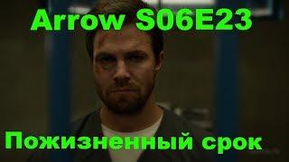 СТРЕЛА/ARROW 6 СЕЗОН 23 СЕРИЯ Финал (Reaction ARROW Finale)