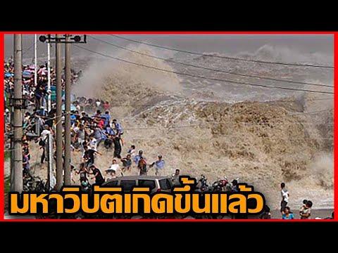 ภัยพิบัติธรรมชาติรุนแรง เหตุการณ์ประหลาดเกิดขึ้น Strange Events Disaster on Earth - Caught on Camera