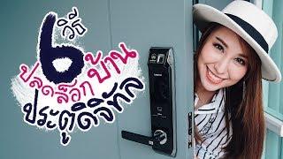 รีวิวประตูเข้าบ้าน! Digital Door lock เข้าบ้าน 6 แบบ