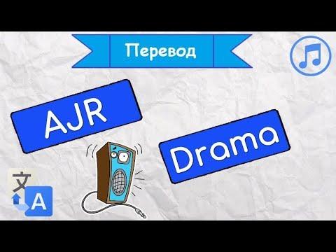 Перевод песни AJR - Drama на русский язык