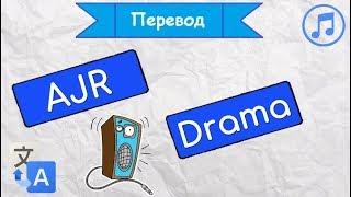 Скачать Перевод песни AJR Drama на русский язык