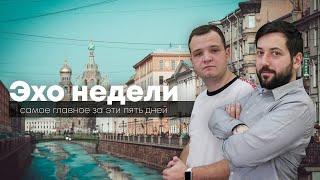 Эхо недели / Еженедельная итоговая программа // 04.06.21
