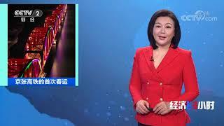 《经济半小时》 20200121 春运进行时:京张高铁的首次春运| CCTV财经