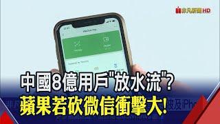 9成中國網友喊換掉iPhone!蘋果在陸營收占2成...下架微信會多痛?│非凡財經新聞│20200812