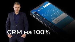 Zoom экскурсия по возможностям действующей CRM Покажем как включить функционал на 100