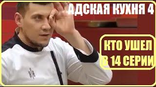 КТО УШЕЛ в 14 серии шоу Адская кухня 4 сезон. Адская кухня 4 сезон 14 серия Пятница Россия.