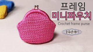 프레임 동전지갑 코바늘뜨기, 미니파우치,Crochet …