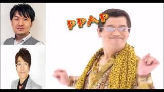 土田晃之さんと古坂大魔王さんが話している途中で、 PPAPで大ブレーク中...