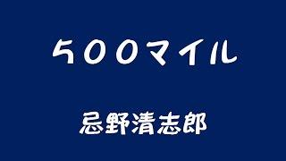 500マイル(500 miles) cover by gako 使用ソフト/kawaiバンドプロデ...