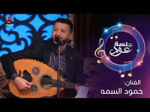 طرب يمني اصيل | مع الفنان حمود السمه | جلسة عود - الحلقة 4 كاملة