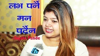 Nepal Idol कति निश्पक्ष? सुजतालाई सिधा प्रश्न   Sujata Pandey Interview(nepal idol top 5)