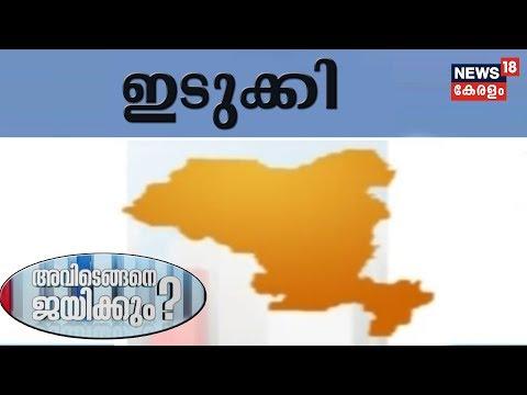 അവിടെങ്ങനെ ജയിക്കും - ഇടുക്കി | How To Win  Idukki Constituency? | Election Mega Show