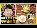 Gambar cover ENG SUB 뚱4, 양세형 인생맛집 뽀개다 맛있는 녀석들 Tasty Guys 258회