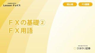 FXの基礎②(FX用語)【ひまわりFX Lessonチョイス】 thumbnail