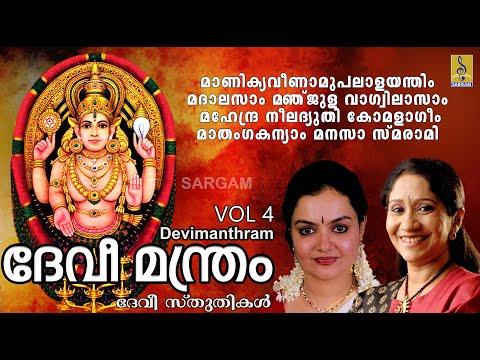 Devimanthram Vol-4 Jukebox | Sujatha, Radhika Thilak