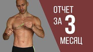 Трансформация тела до и после, месяц #3, набор мышечной массы