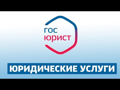 ГОСЮРИСТ - юридические услуги для юридических и физических лиц