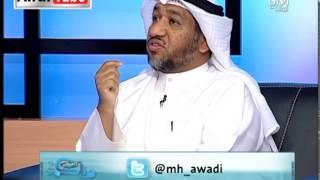 وياكم 2 - د. محمد العوضي - حلقة 18-  جماليّات التربية السمعيّة 16/07/2014