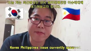 Say sorry to Philippines / Kor…