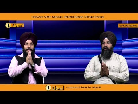 Hanwant Singh Special | Itehasik Baado | Akaal Channel