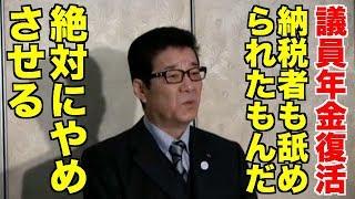 議員年金復活に「絶対やめさせる」「納税者も舐められたもんだ」維新・松井一郎代表 2017/12/08 囲み取材