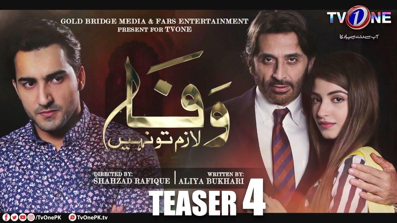 Wafa Lazim to Nahi | teaser 4 | TV One Drama