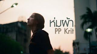 ห่มผ้า (Hold Me Tight) - PP Krit (Cover) | YOONG