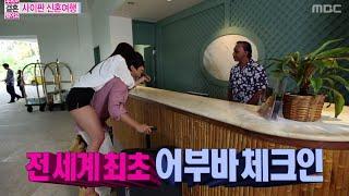 We Got Married, Namgung Min, Jin-young (5) #05, 남궁민-홍진영 (5) 20140510