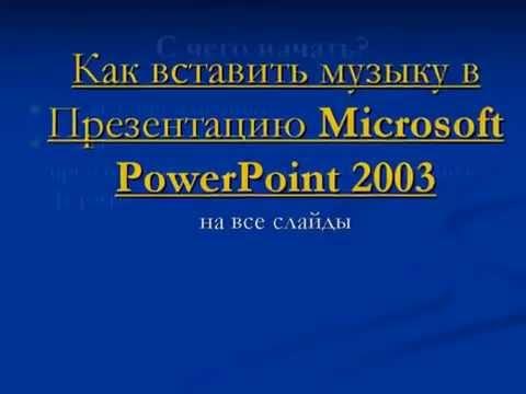 Как вставить музыку в Презентацию Microsoft PowerPoint 2003