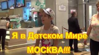Смотреть видео Я в Детском Мире в Москве. Stacy cool онлайн