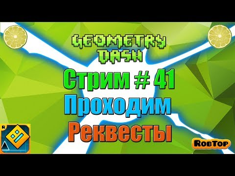 Стрим Geometry Dash (req:on) #41
