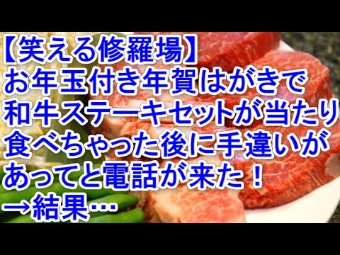 【笑える修羅場】お年玉付き年賀はがきで和牛ステーキセットが当たり、食べちゃった後に手違いがあってと電話が来た!→結果…